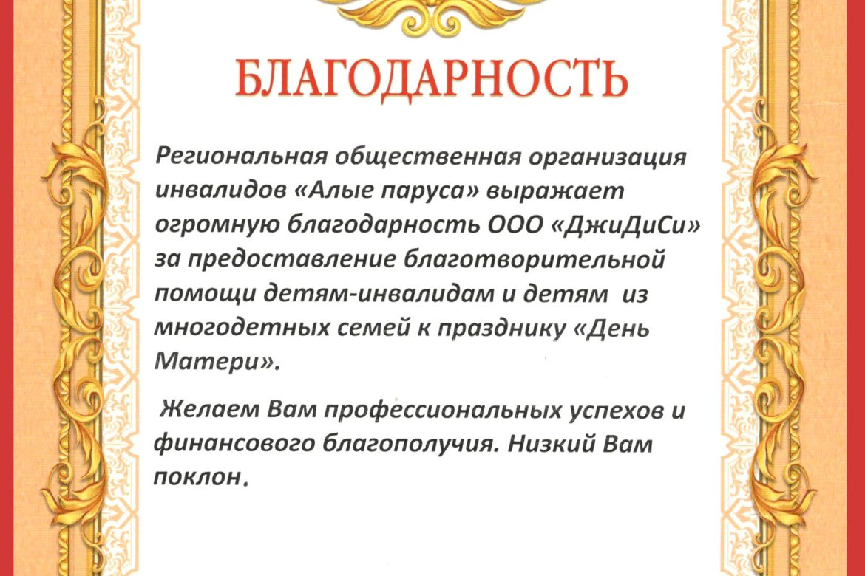 GDC помог организаторам праздника День матери РООИ «Алые паруса»