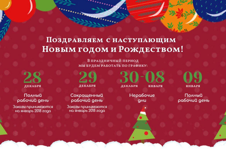 GDC Поздравляет с наступающим Новым годом и Рождеством!