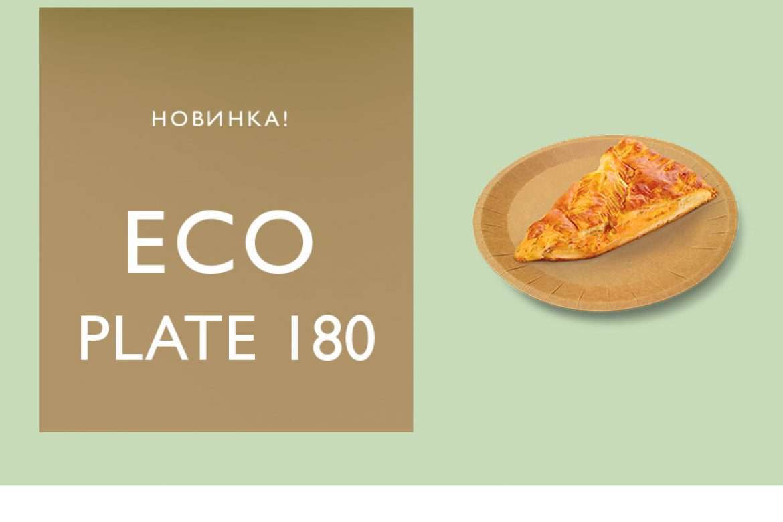 Новинка – Eco Plate 180