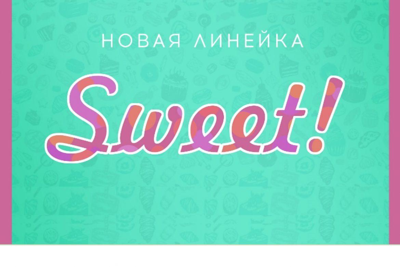 Новая линейка кондитерской упаковки Sweet!