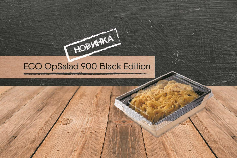 ECO OpSalad 900 Black Edition – новая позиция в линейке упаковки