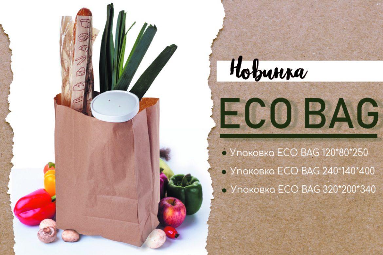 Новые размеры бумажных пакетов ECO BAG