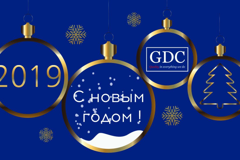 GDC поздравляет с новым годом!
