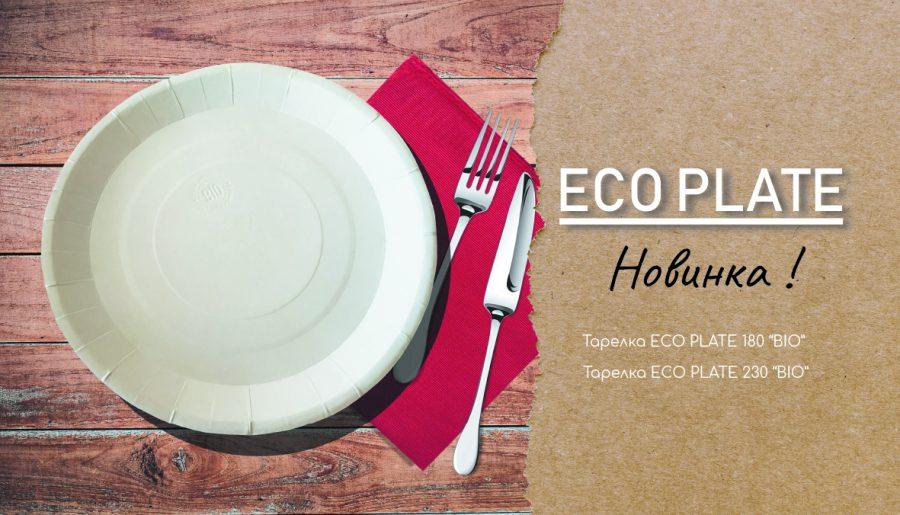 Биоразлагаемые тарелки Eco Plate BIO