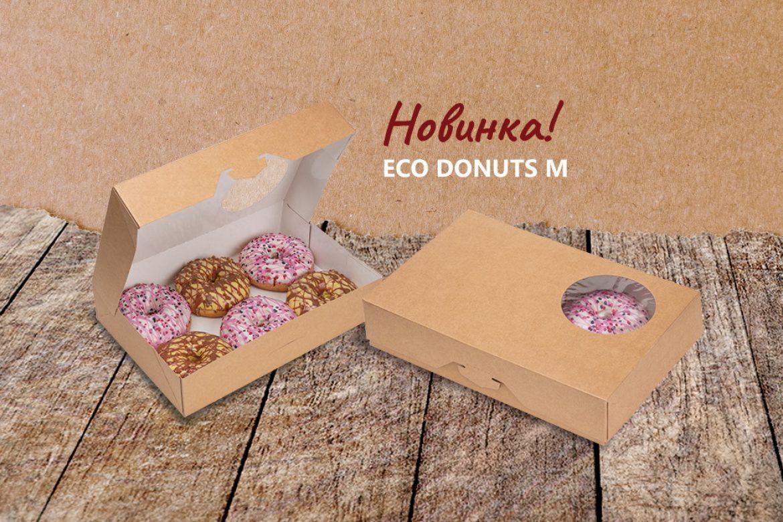Упаковка для пончиков – новинка в ассортименте DoECO