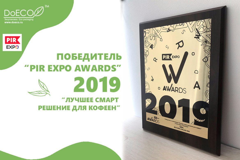 Победители PIR EXPO Awards
