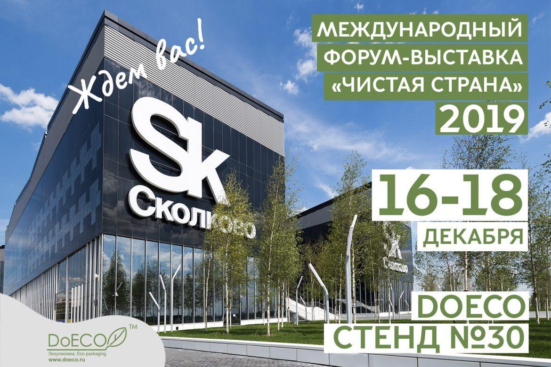 DoECO в Международном форуме-выставке «Чистая страна» в Сколково