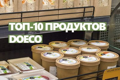 Топ 10 продуктов DoECO