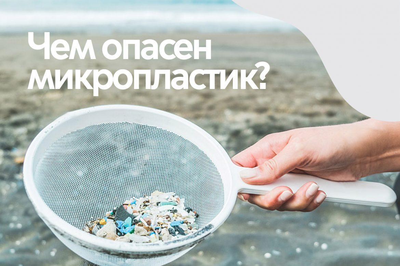 Чем опасен микропластик