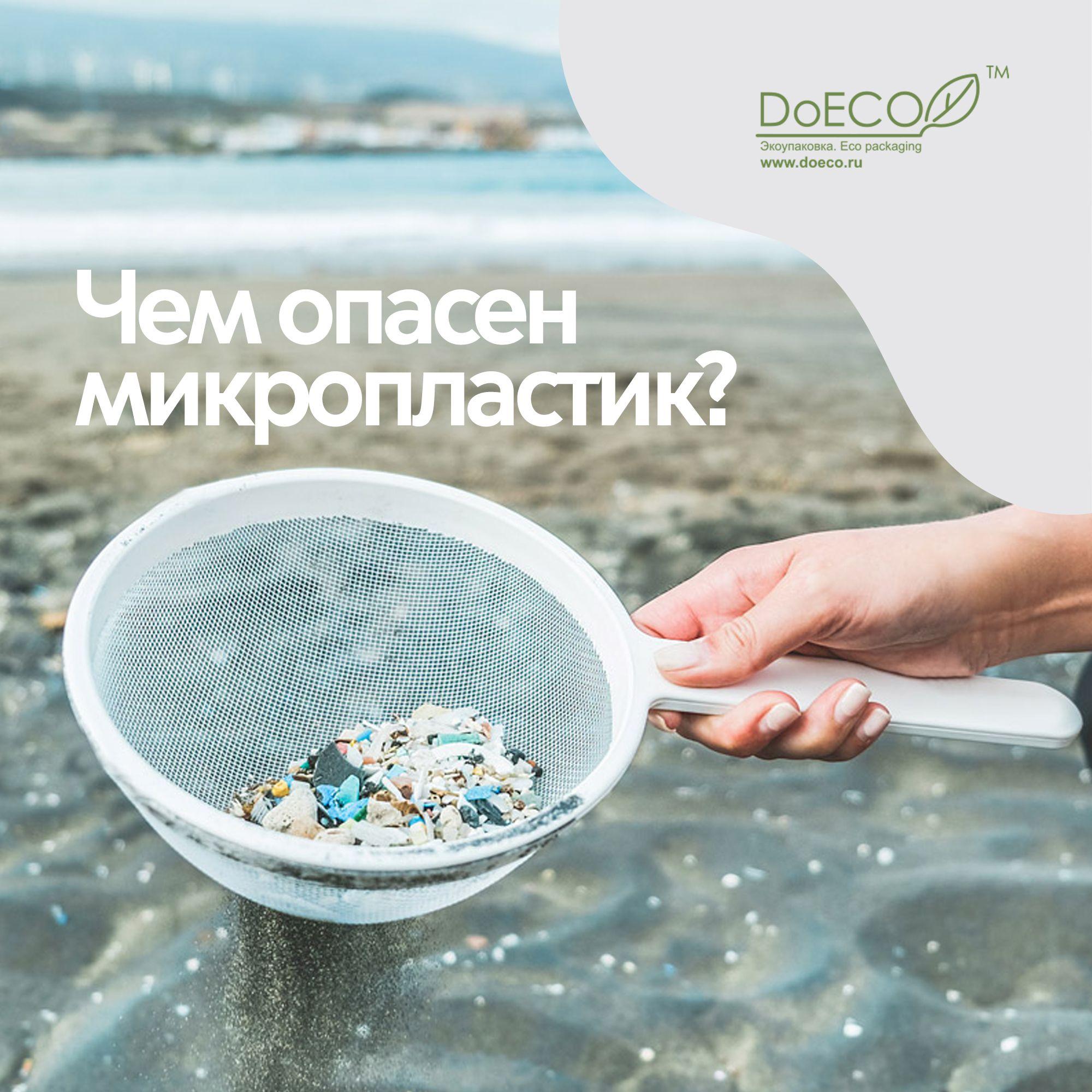 7 - Чем опасен микропластик