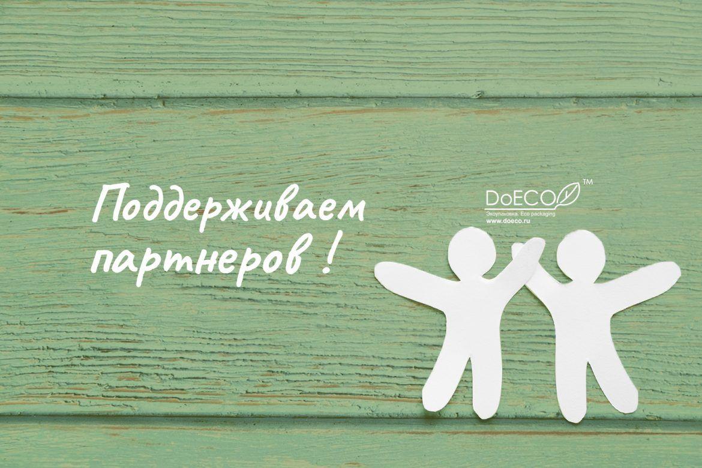 Поддерживаем партнеров!
