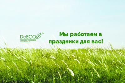 Компания GDC работает для вас в майские праздники