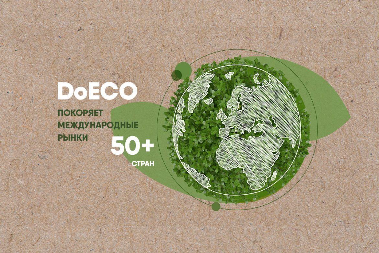 DoECO на международных рынках