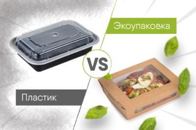 Экоупаковка vs Пластик