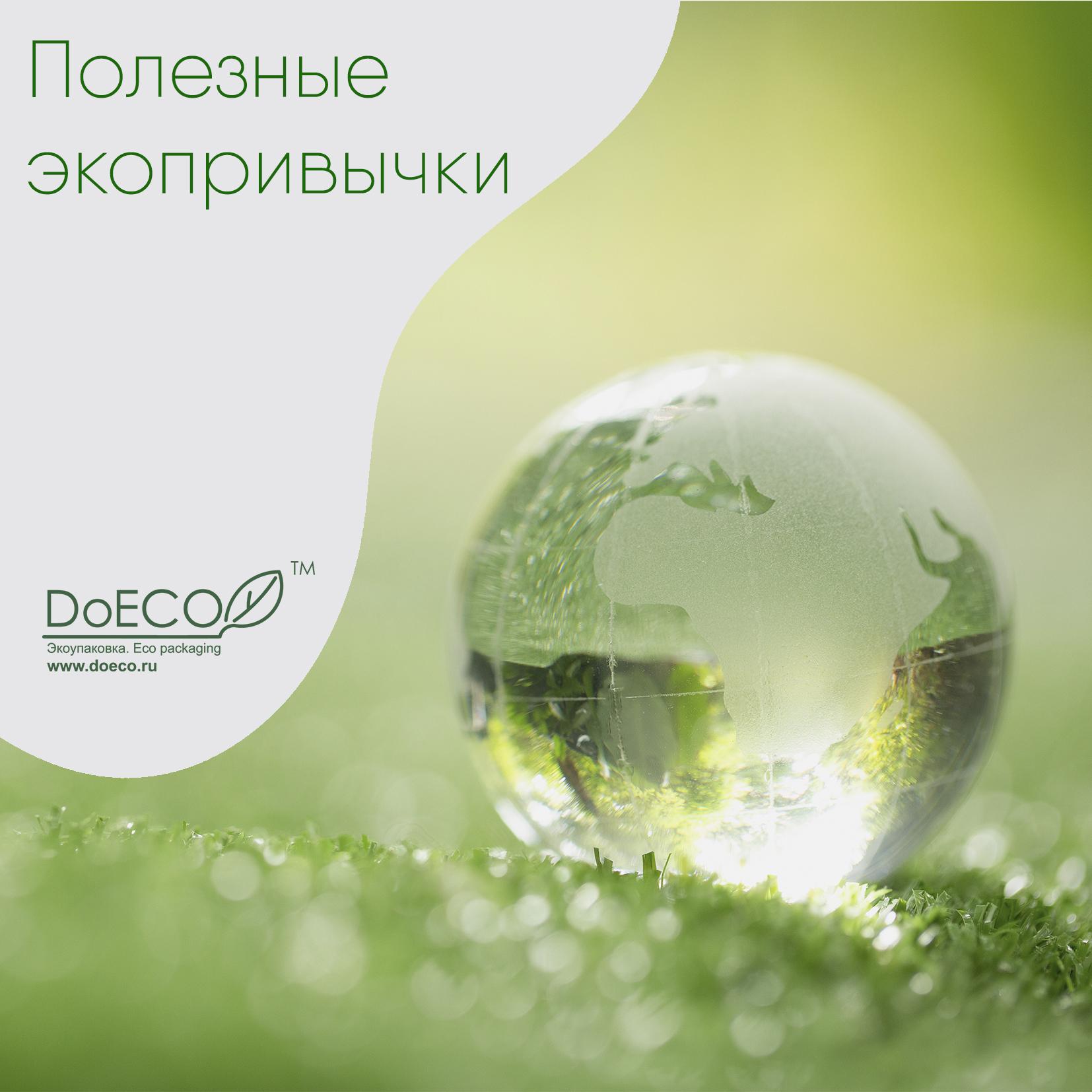 03 - Как вести более экологичный образ жизни