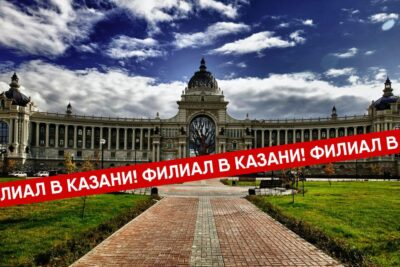 Открытие офиса DoECO в Казани