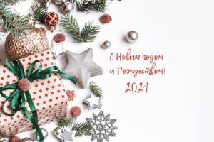 IMAGE 2020 12 28 13 36 14 300x200 - Doeco поздравляет с Новым 2021 годом!