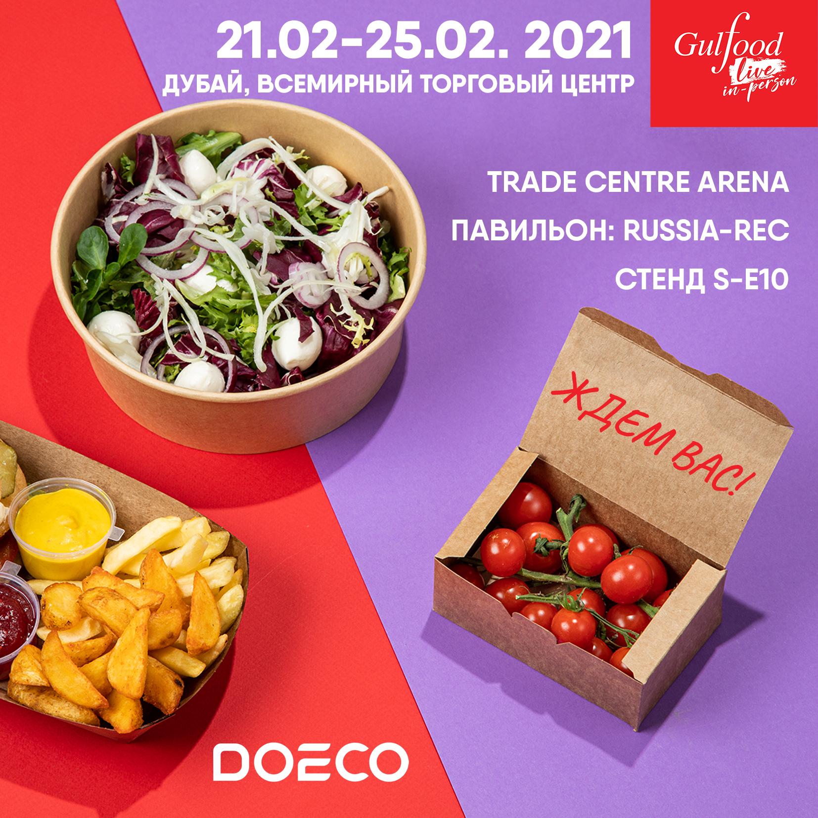 dubai рус - Doeco на Gulfood 2021 в Дубае